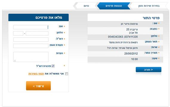 קביעת תור באינטרנט - וטרינר בתל אביב